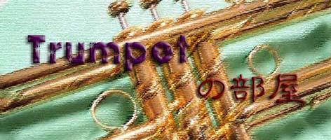 Trumpetの部屋